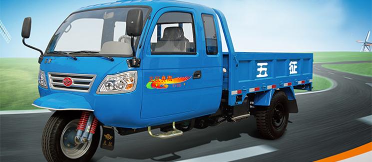 供应五征奥翔1700排半平板车 农用三轮车 三轮汽车 三轮货车高清图片
